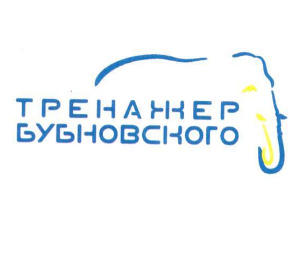 логотип Тренажер Бубновского